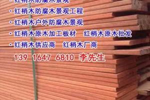 现货供应红梢木、黄梢木、玉檀木、巴劳木、梢木防腐木板材
