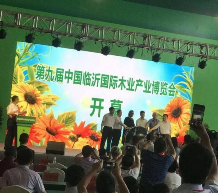 中木商网热烈祝贺临沂木业博览会隆重开幕!