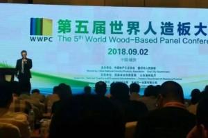 第五届世界人造板大会举