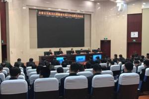 河南宝丰召开木材企业扫黑除恶工作推进会议