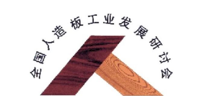 第十七届全国人造板工业发展研讨会在上海成功召开