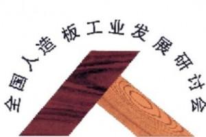 第十七届全国人造板工业