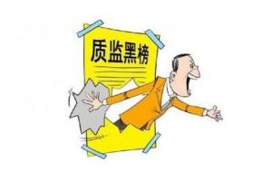 """安徽大气污染防治督查 多家木业企业上""""黑榜"""""""