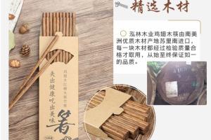 红木筷鸡翅木筷子家用实木高档家庭装无漆无蜡10双套装快子