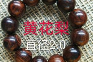 越南黄花梨手串价格