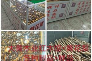 越南大黄木业红木馆黄花梨木制品样品