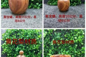 黄花梨木碗木罐