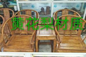 黄花梨材质圈椅价格