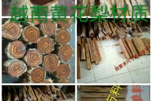 越南黄花梨原材料方料
