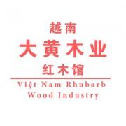 越南大黄木业红木馆