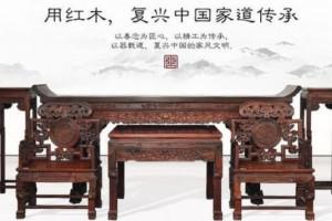 中国传统古典红木家具为什么怎么贵?
