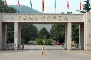 中国林科院木材所牵头成立6个国家创新联盟