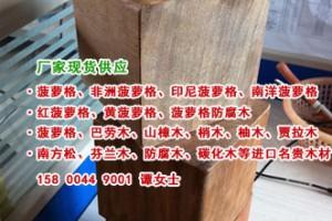 黔西南菠萝格大板多少钱一方景缘木材加工厂恭候询价