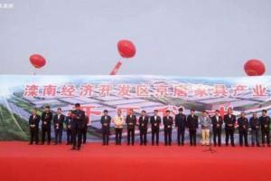 河北唐山滦南县京唐家具产业园项目集中开工