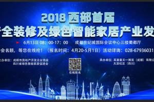 2019第19届成都建筑及装饰材料博览会