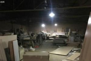 西安未央区9家家具厂夜间生产被取缔