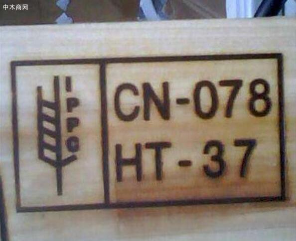 认所有的木质包装已根据ISPM15和APHIS的
