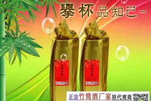 客家竹筒酒-江苏南通竹筒酒-淮安竹筒酒代理