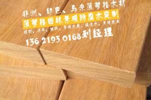 新货供应红柳桉木防腐木园林景观木料
