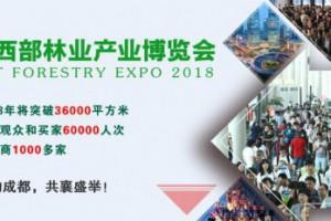 2018中国西部人造板展览会最新报道