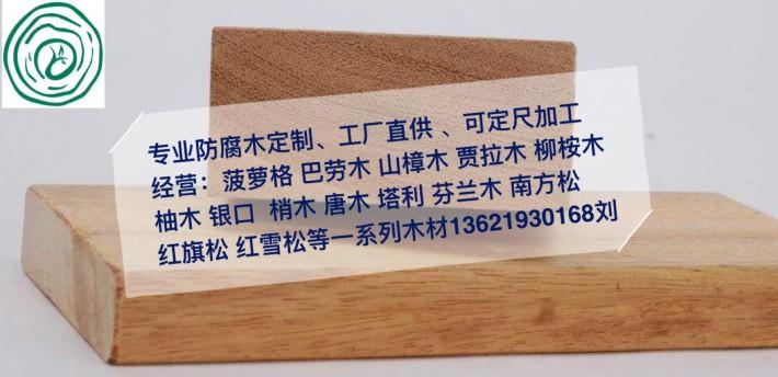 上海柳桉木防腐木木板材户外实木地板