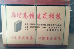 高中档建筑模板