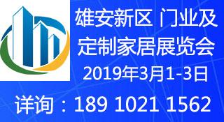 2019第三届(雄安)门业及定制家居展会