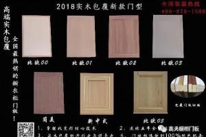 橡胶木基材实木拼框包覆门板-江西抚州全屋定制