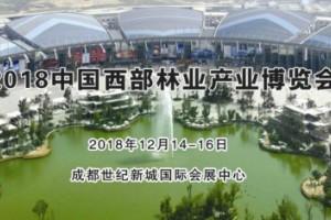 2018中国西部林业产业博览会即将开展,引领我国林业发展新风潮