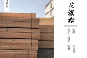 濮阳建筑方木加工厂家