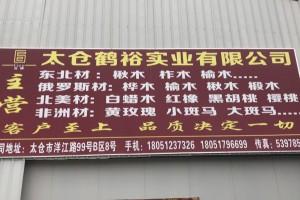 洋森木材市场--鹤裕木业供应美国白蜡黑胡桃小斑马黄玫瑰