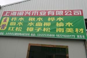洋森木材市场--闽兴木业 柞木椴木水曲柳红松樟子松南美材