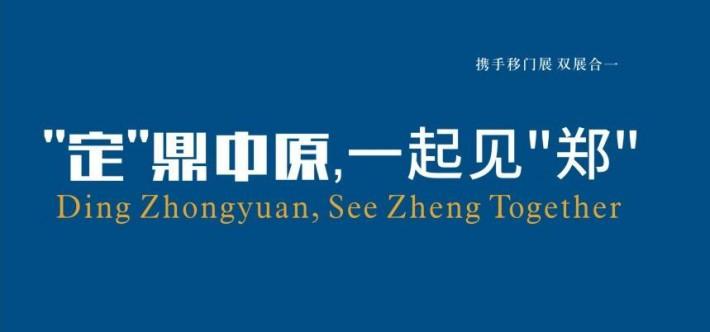 2019第三届中国郑州国际高端集成家居及移门展览会将全新亮相