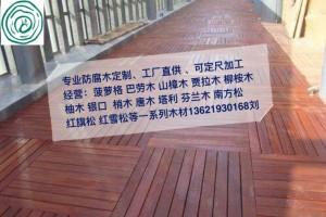 厂家马来西亚柳桉木木材多少一个平方