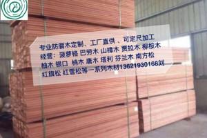 东南亚柳桉木户外实木板材每立方价格