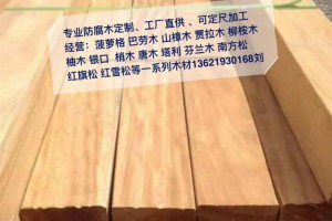 白柳桉木户外木板材每立方价格