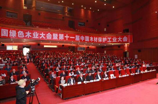 瑞典木业协会圆满参加中国绿色木业大会暨中国木材保护工业大会-大果紫檀