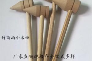 厂价直销 木棰子竹筒酒木锤子 竹筒酒开瓶器荷木锤子 可订做