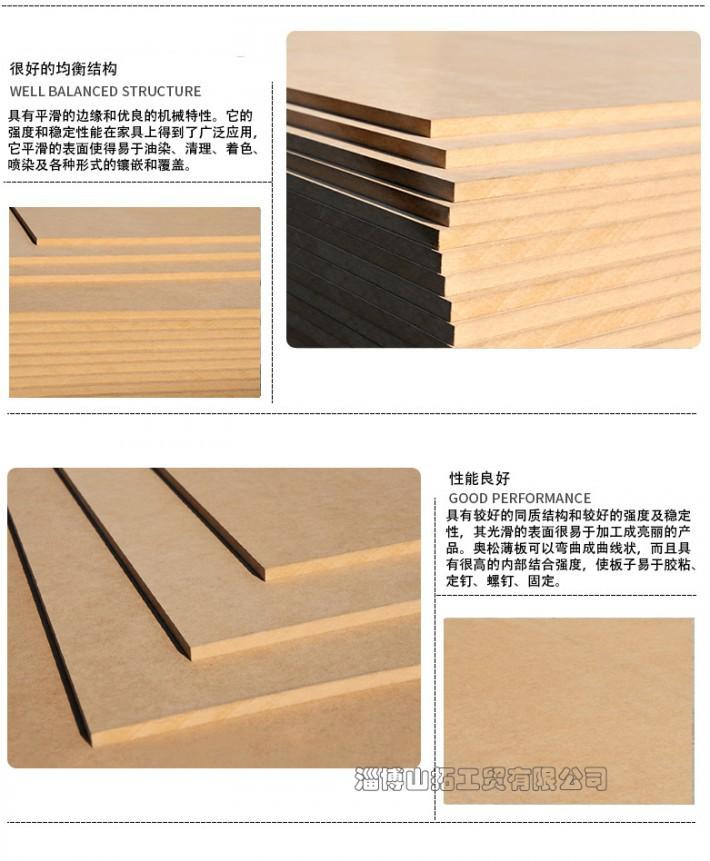 定制中高密度板FSC森林认证CARB P2板材出口欧美中东板材生产厂家