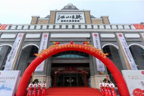 第二届中国(台山)传统家具文化节盛大开幕