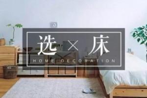 家里装修怎么选床和柜子?