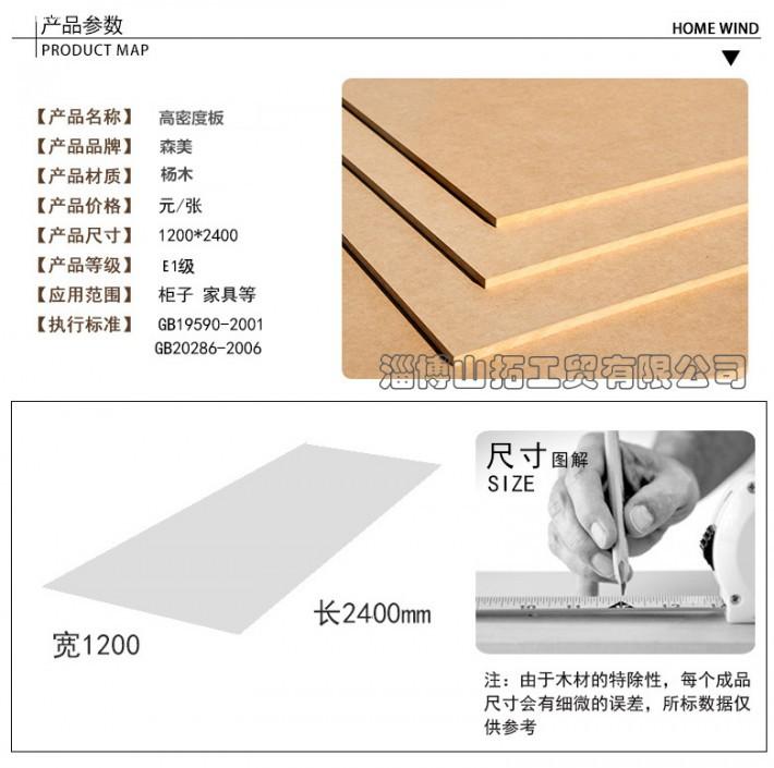 定制中高密度板FSC森林认证出口3-25mm板材生产厂家