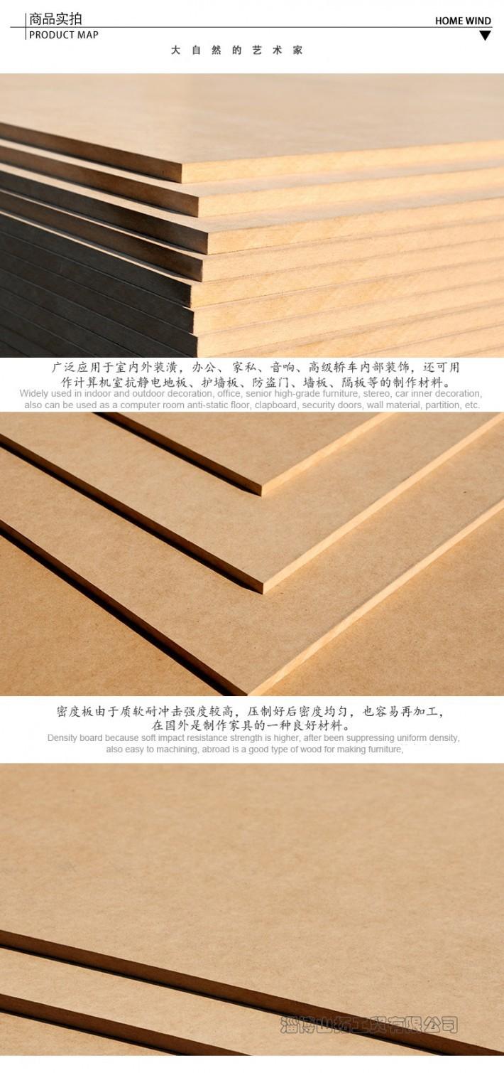中高密度板板材