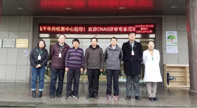 热烈祝贺千年舟集团检测中心顺利完成CNAS监督评审