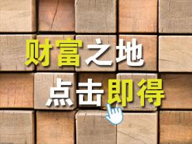 供应频道首页2原木材料右1广告位