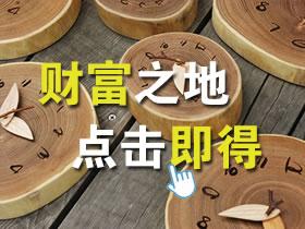 供应频道首页6木制品右1广告位