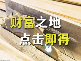 供应频道首页10木工机械右1广告位