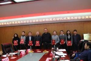 木材安全国家创新联盟在北林大成立