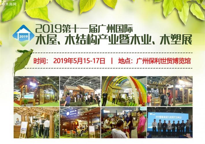 第十一届广州国际木屋、木结构产业暨木业