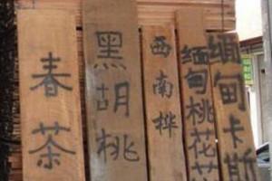 缅甸卡斯楠 缅甸桃花芯 西南桦 黑胡桃 春茶实木板材
